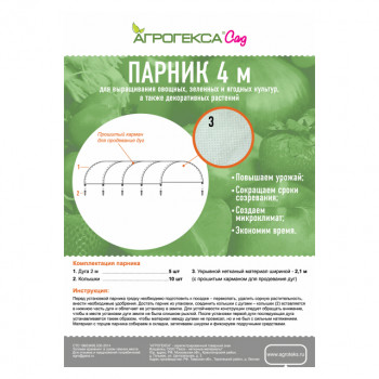 Парник Агротекс-Сад тоннельного типа